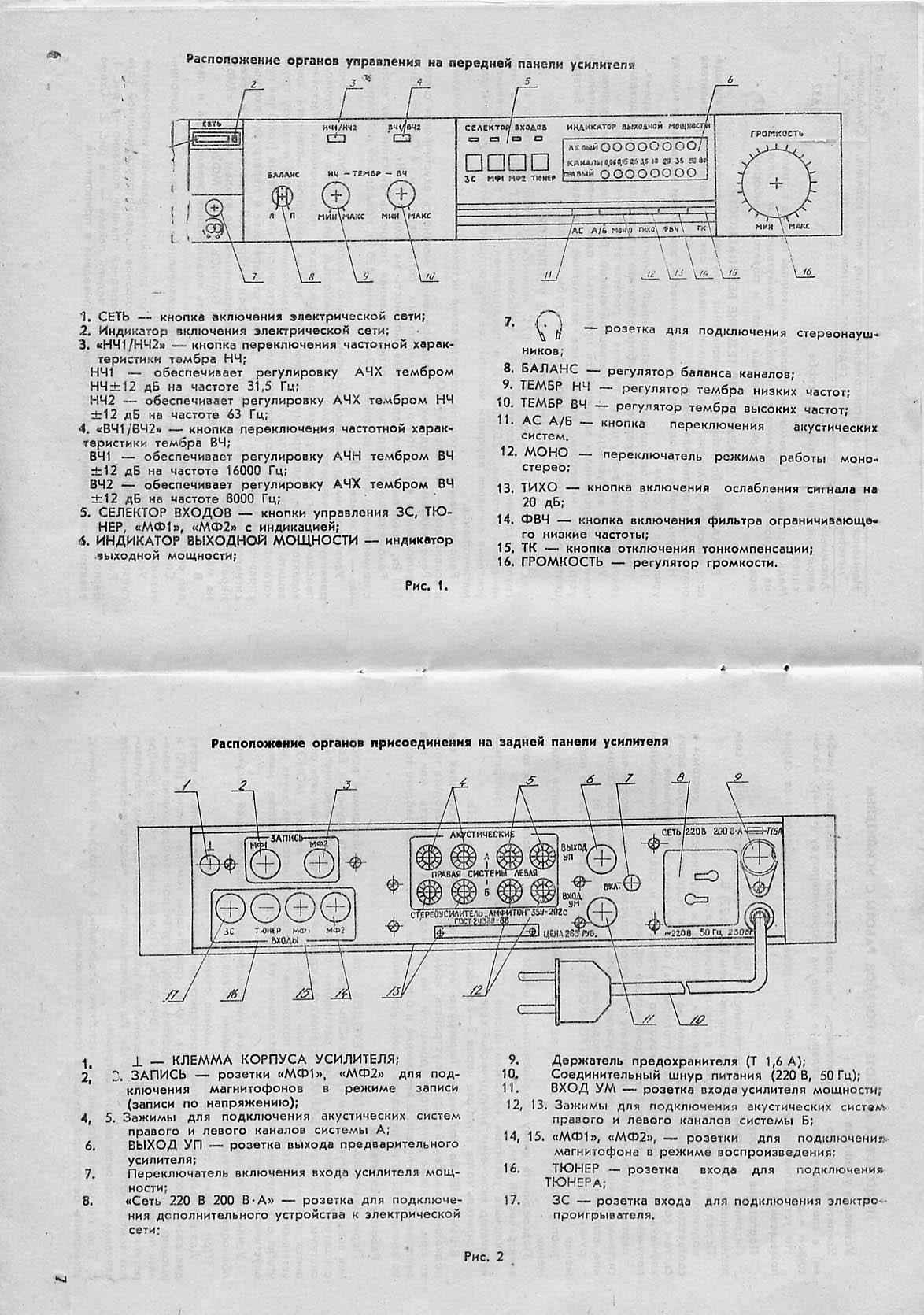 Амфитон 35у-202с усилитель | Гомель | Kufar